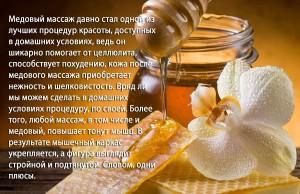 medoviy_massazh
